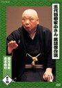 五代目 柳家小さん 落語傑作選 其の四(DVD) ◆20%OFF!