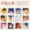 斉藤由貴 / 斉藤由貴ベスト [CD]