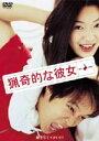猟奇的な彼女(DVD) ◆20%OFF!