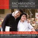 辻井伸行/佐渡裕/ベルリン・ドイツ交響楽団/ラフマニノフ: ピアノ協奏曲第2番(CD+DVD)(CD)