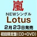 嵐/Lotus(初回限定盤/CD+DVD)(CD)