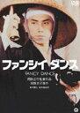 ファンシィダンス(期間限定)(DVD) ◆20%OFF!