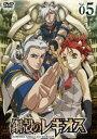鋼殻のレギオス Vol.05 限定版 [DVD]