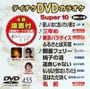 �ƥ�����DVD���饪�� �����ѡ�10��455��(DVD)