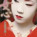 (オムニバス) 女心-女性歌手編-(CD)