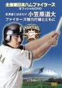 北海道日本ハム ファイターズ オフィシャルDVD(DVD) ◆20%OFF!