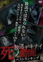 Rakuten - 放送デキナイ 死ノ動画ベストランキング [DVD]