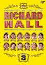 リチャードホール vol.3(DVD)