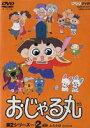 おじゃる丸 第2シリーズ 2 ◆20%OFF!
