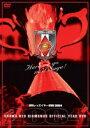 浦和レッズ シーズンレビュー2004 [DVD]