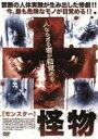怪物 モンスター(DVD)