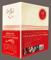 河瀬直美ドキュメンタリー DVD-BOX [DVD]