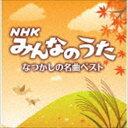 決定盤!!::「NHKみんなのうた」なつかしの名曲ベスト [CD]