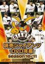 読売ジャイアンツ DVD年鑑 '10-'11 DVD