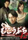 むこうぶち12 付け馬(DVD)