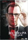 Mr.ブルックス 完璧なる殺人鬼 <特別編> [DVD]