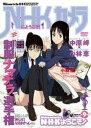 N・H・Kにようこそ! ネガティブパック<オリジナル無修正版> 第9巻(限定版)(DVD) ◆20%OFF!