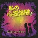《送料無料》MYSTERY GIRLS/私の心霊体験 其ノ弐(CD)