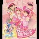 ミニモニ。/ロックンロール県庁所在地 〜おぼえちゃいなシリーズ〜(CD)