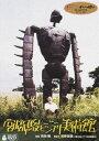 宮崎駿とジブリ美術館 DVD