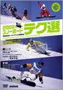 2009 スノーボード テク選(DVD)