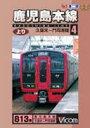 鹿児島本線上り 4(DVD) ◆20%OFF!