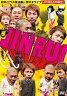 松本ハウス復活第一弾ネタライブ「JINRUIの誕生」(DVD) ◆20%OFF!