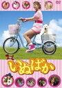 映画 いぬばか(DVD)