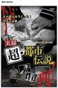 実録 超・都市伝説(DVD) ◆20%OFF!