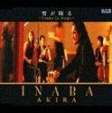 民俗, 新音樂 - 因幡晃/雪が降る 〜Tombe La Neiga〜(CD)