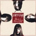 犬神サーカス団/命みぢかし恋せよ人類!(CD)
