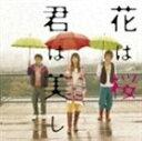 いきものがかり/花は桜 君は美し(CD)