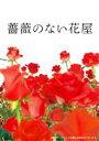 薔薇のない花屋 ディレクターズ・カット版 DVD-BOX(DVD)