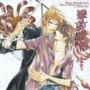 《送料無料》(ドラマCD) Chara CD Collection 攣哀(れんあい)感情 二重螺旋3(CD)