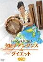 タヒチアンダンスdeダイエット 入門編(DVD) ◆20%OFF!