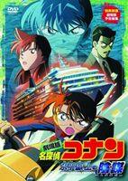 劇場版 名探偵コナン 水平線上の陰謀(ストラテジー)(DVD)