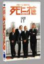 死に花(DVD) ◆20%OFF!