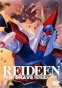 ◆女性限定!1万円以上購入でポイント3倍! 勇者ライディーン DVDメモリアルBOX 1 ◆20%OFF!