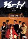 シュート!(DVD) ◆20%OFF!