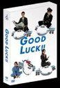 《送料無料》GOOD LUCK!! DVD-BOX(パッケージリニューアル版)(DVD)