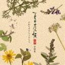 夏目友人帳 参・肆 音楽集 ひねもすきらりきらり(CD)