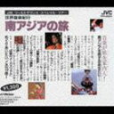(オムニバス) 世界音楽紀行 ●南アジアの旅 [CD]
