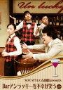 Bar アンラッキーを不幸が笑う 上巻 [DVD]