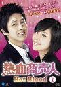 《送料無料》熱血商売人 DVD-BOX 2(DVD)