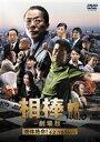 相棒 劇場版 絶体絶命!42.195km 東京ビッグシティマラソン〈通常版〉(DVD)