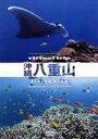 "virtual trip 沖縄八重山 ""Diving View""[低価格版](DVD) ◆20%OFF!"