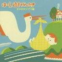 神山純一 J PROJECT/ほーら、泣きやんだ!すやすやジブリ編〜 崖の上のポニョ・さんぽ〜(CD)