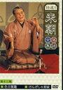 桂米朝/特選!!米朝落語全集 第十三集(DVD) ◆20%OFF!