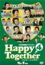 KBS韓流バラエティハッピー・トゥゲザー4アン・ジェウク/キム・ジェウォン/チョン・ジョンミョン編(DVD)◆20%OFF!