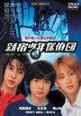 新宿少年探偵団(DVD) ◆20%OFF!